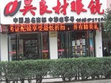 金寨吴良材眼镜店(放心配镜源自专业)