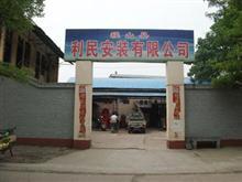 稷山县利民安装有限公司