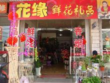 如东花缘鲜花店