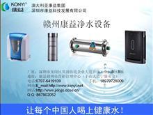 贛州康益凈水設備
