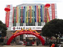 中国银行柴桑支行
