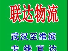 武汉至淮滨联达物流