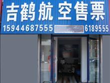 吉鹤航空票务中心