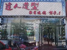 白城达人造型聚星连锁总店