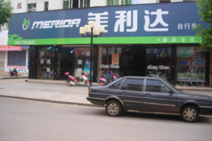 台湾美利达自行车鄱阳专卖店