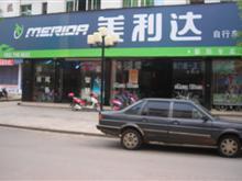 臺灣美利達自行車鄱陽專賣店