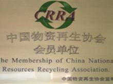 惠州宁兴再生资源回收公司