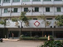 嘉禾县红十字惠康医院