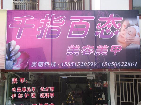 如东千指百态美容美甲_如东热线黄页信息_城市中国