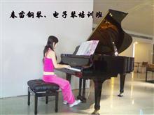 春苗钢琴、电子琴培训班