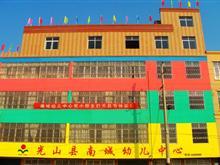 光山县南城幼儿中心