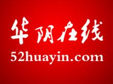 华阴在线网络服务中心