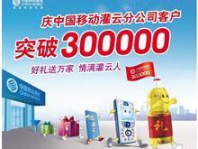 中国移动公司灌云分公司