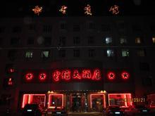 白城电信大酒店