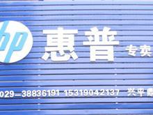 兴平鼎信惠普电脑专卖店