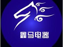宁城鑫马电器