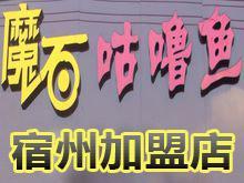 宿州市魔石咕噜鱼