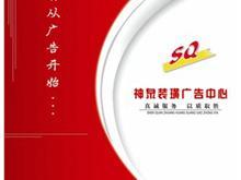 稷山神泉装潢广告中心