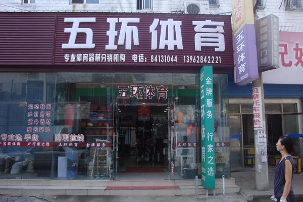 如东五环体育用品商店