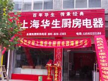 上海华生厨房电器
