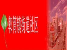 郫县郫筒镇街道社区