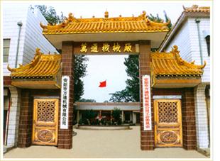 河南省安阳市万通机械有限公司