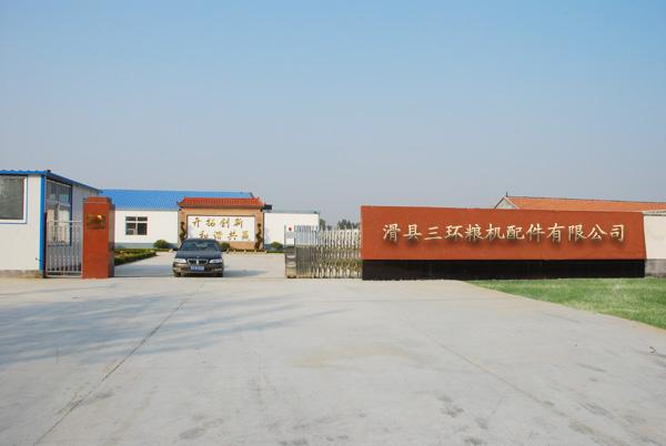 河南省滑县三环粮机配件有限公司