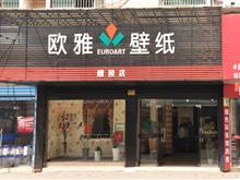 上海欧雅壁纸醴陵店品源装饰
