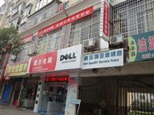 永丰县戴尔电脑世博专卖店