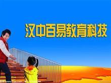 汉中百易教育科技