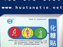 中醫化糖療法糖尿病治療咨詢中心