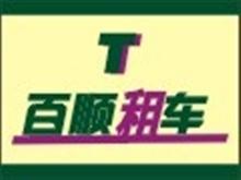 兰溪百顺汽车租赁有限公司