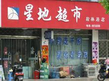 星地超市翰林居店