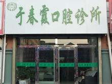 白山市于春霞口腔诊所