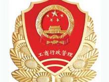 郫县工商管理局