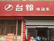 东明县台铃电动车