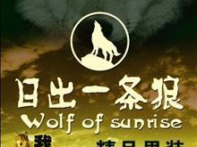 日出一條狼