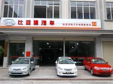 容县比亚迪汽车销售服务店