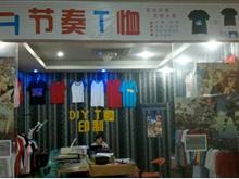 儋州节奏T恤