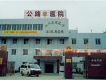 四川省交通厅公路局医院(郫县)