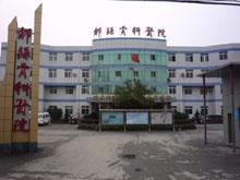 成都郫县骨科医院