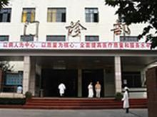 成都市郫县红十字医院