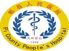 四川成都市郫县人民医院