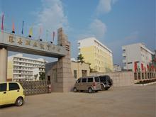 藤县第一职业技术学校
