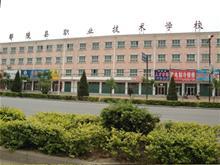 澳门星际官网县职业技术学校