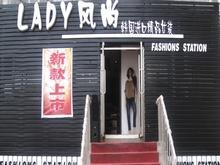七台河lady风尚韩国进口精品女装店
