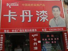 卡丹漆郸城店