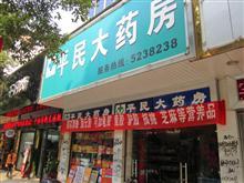 衡东城关平民大药房
