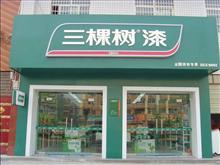 三棵树漆稷山旗舰店