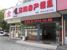 苏阳房产信息公司